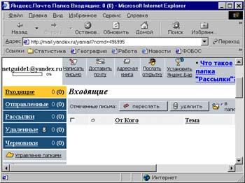 Веб-интерфейс почтового сервера Яndex