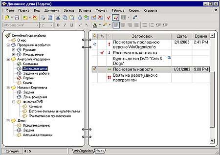 WinOrganizer 2.2
