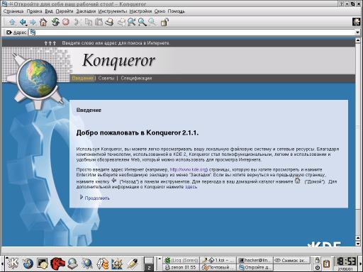 браузеры для Linux - фото 8