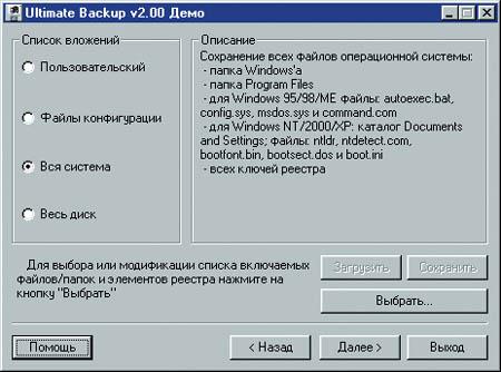 операционная система программы и файлы
